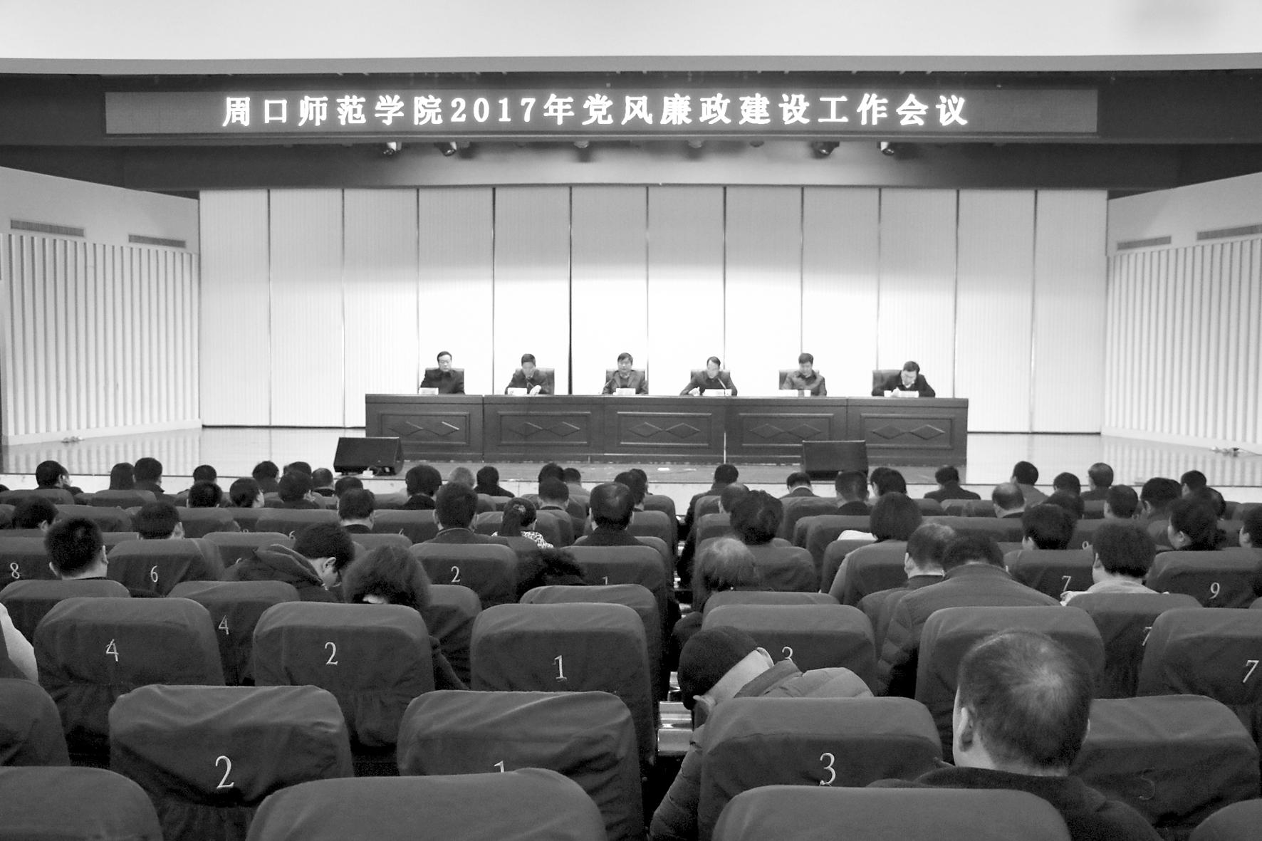 学校召开2017年党风廉政建设工作会议