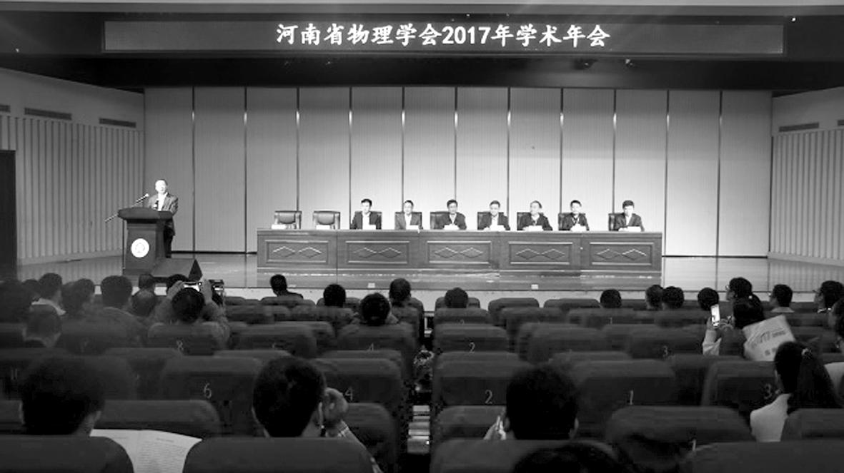 2017年河南省物理学会学术年会在我校召开