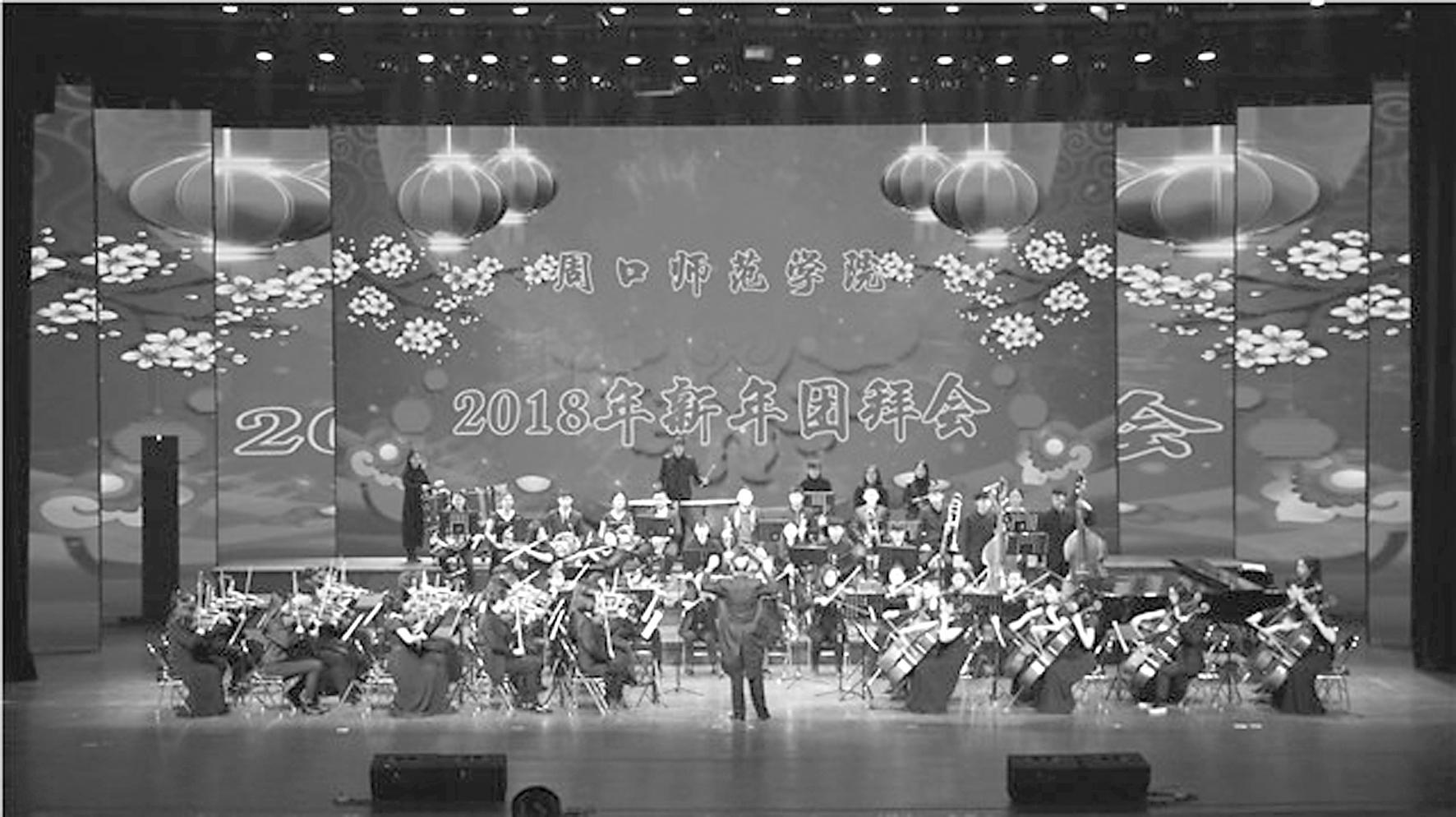 我校举办2018年新年团拜会