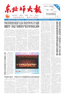 《东北师大报》