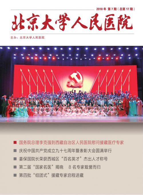 《北京大学人民医院》