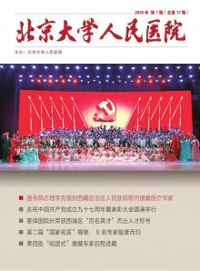 《北京大學人民醫院》