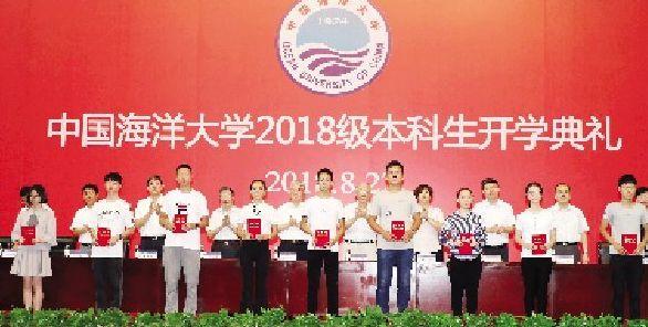2018级本科生开学典礼举行让青春印记为中国海大增添美丽新篇章