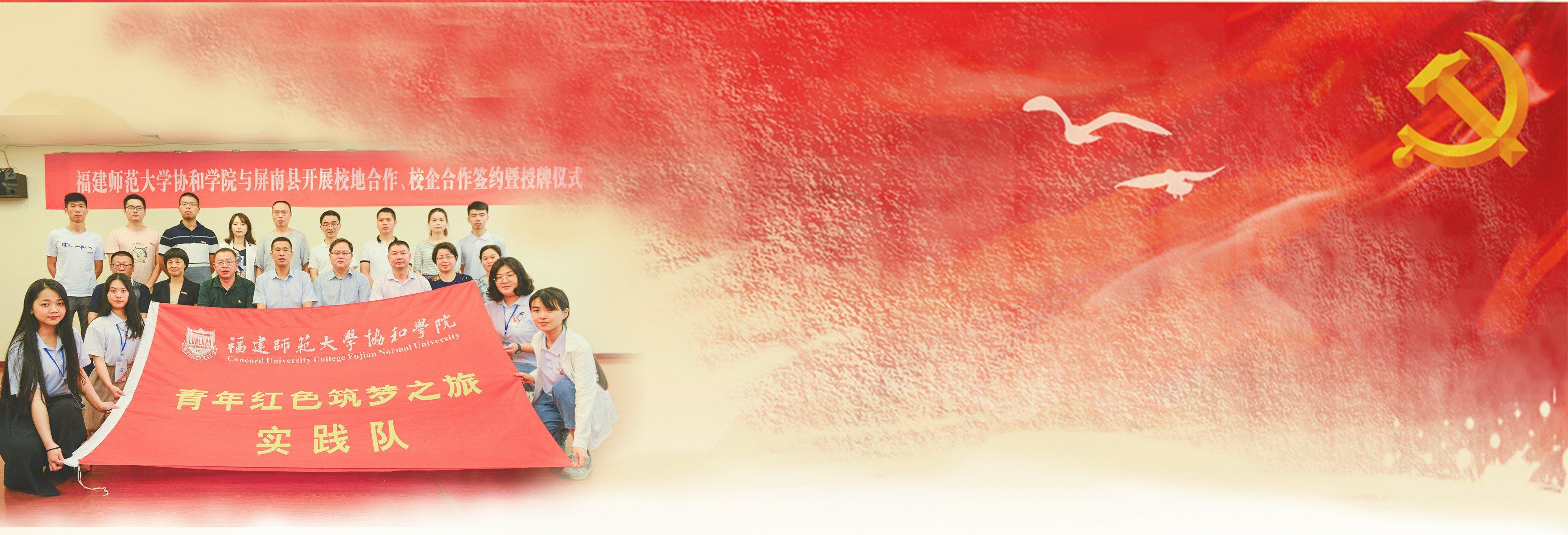 """""""协和学院探索校地企""""契约式联姻""""培养应用型人才新路径――""""五+五""""党员实践课堂宁德古田、屏南调研纪实"""
