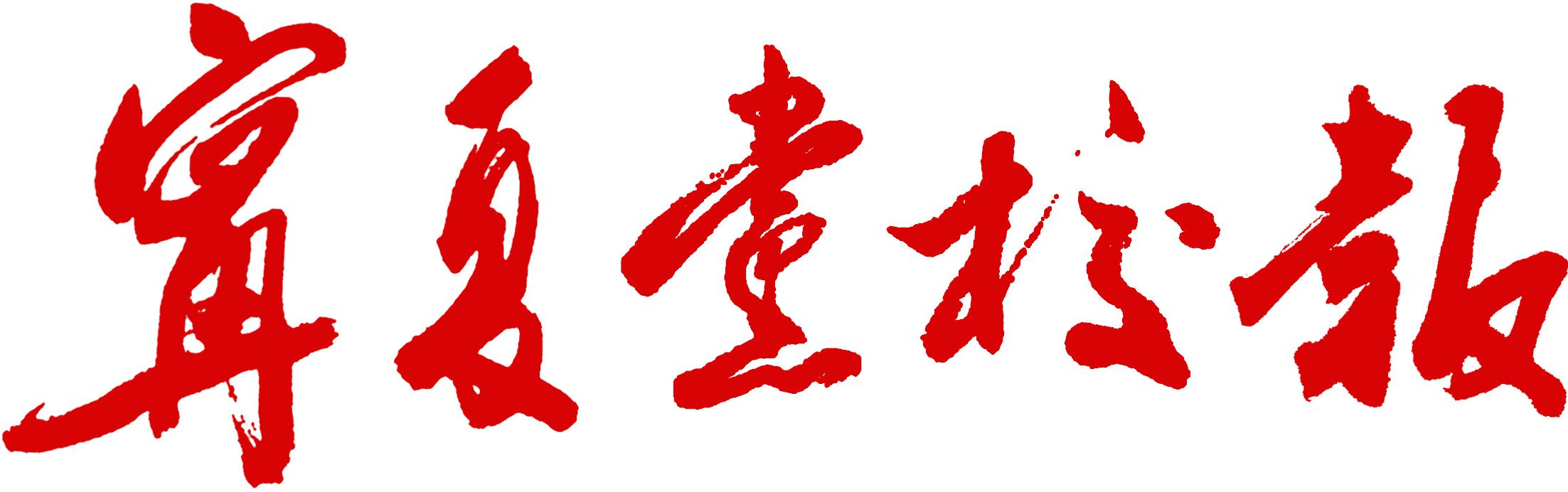 中国共产党宁夏回族自治区委员会党校(宁夏行政学院)