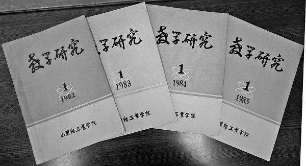 四本《教学研究》:建院初期本科教学情况概览-齐鲁工业大学校报电子版