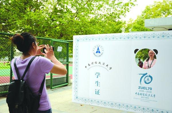 图片新闻-中南财经政法大学校报电子版