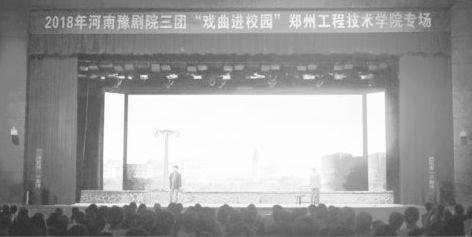 """2018年河南省""""戏曲进校园""""我校专场演出举行-郑州工程技术学院校报电子版"""