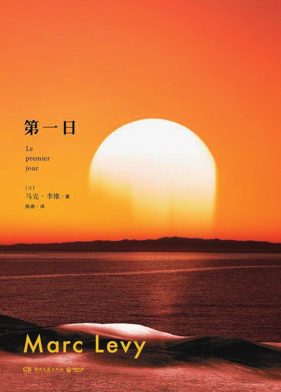 《第一日》-台州学院校报电子版