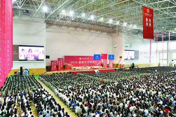 教师王翔宇:希望你们学会坚守包容珍惜-西南财经大学校报电子版