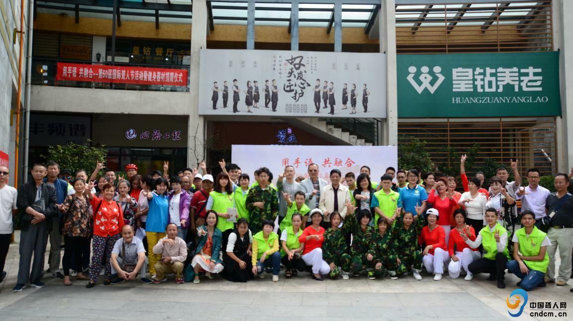 庆聋人节活动,贵州省聋人健身有了新器械庆聋人节活动