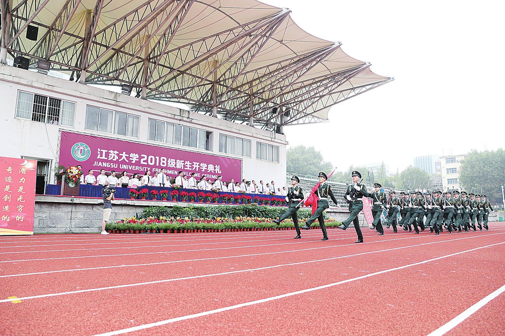 我校举行2018级新生开学典礼-江苏大学校报电子版