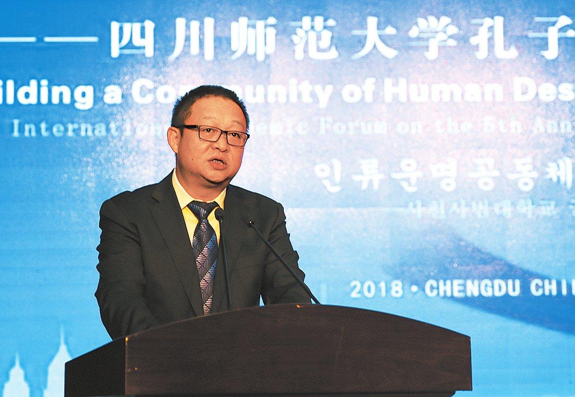 在四川师范大学孔子学院成立五周年国际学术论坛上的讲话-四川师范大学校报电子版