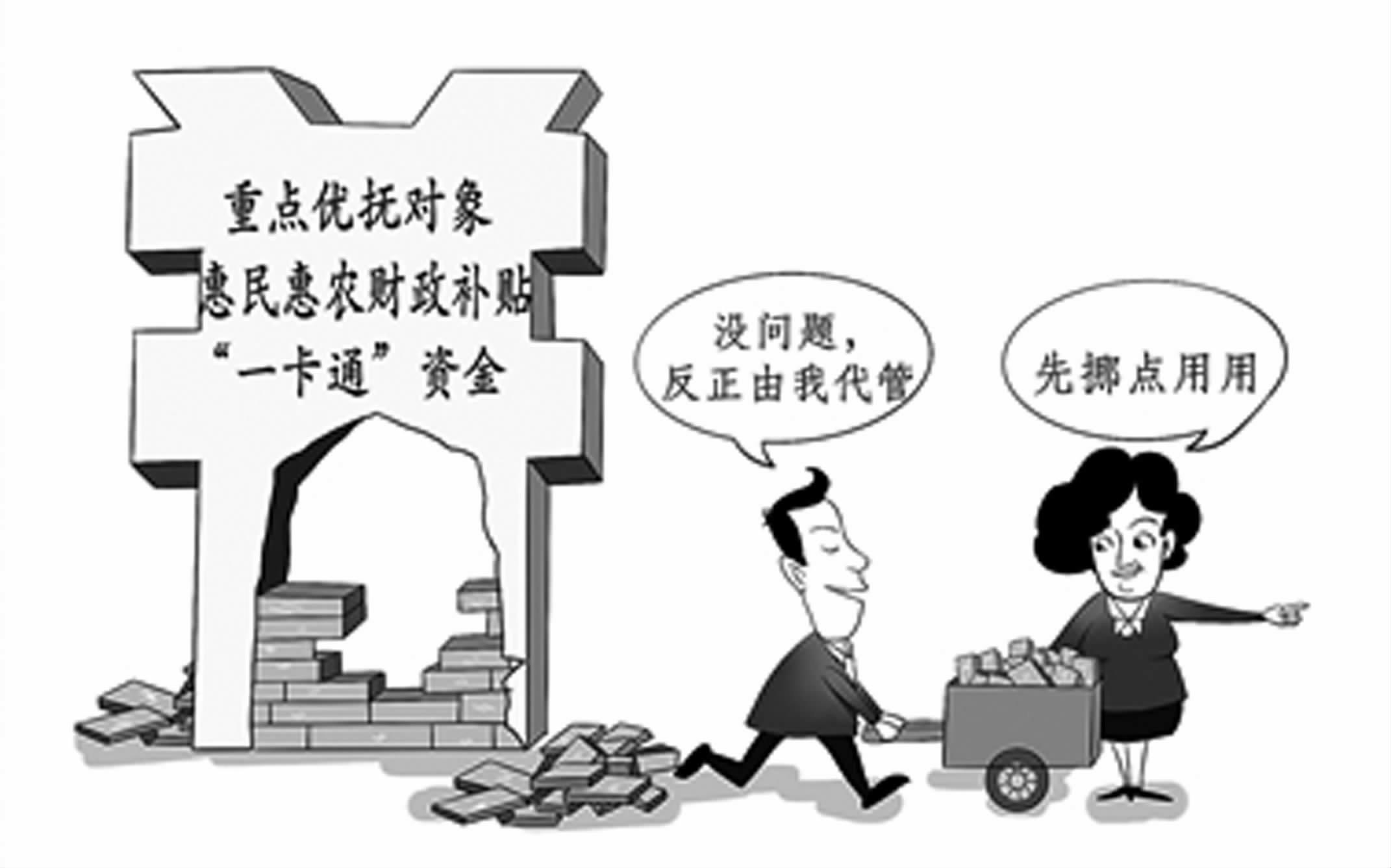 """严防""""微腐败""""-四川科技网校报电子版"""