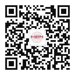 欢迎关注 《贵州师范大学报》 微信公众号 (gznuxb)-贵州师范大学校报电子版