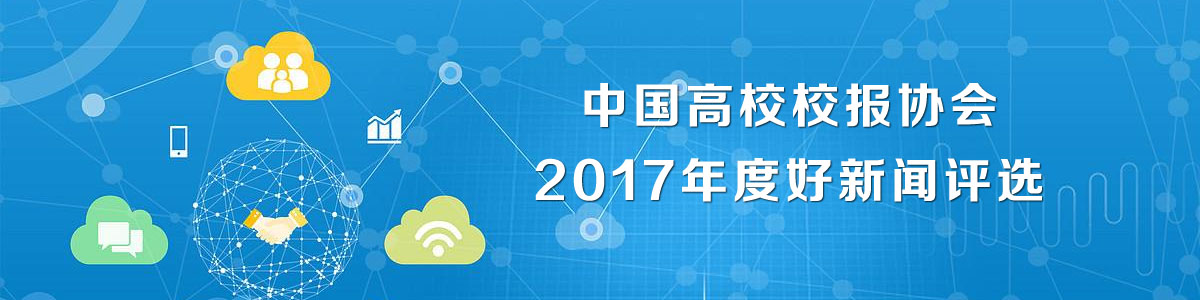 中国高校校报协会关于开展2017年度好新闻评选工作的通知