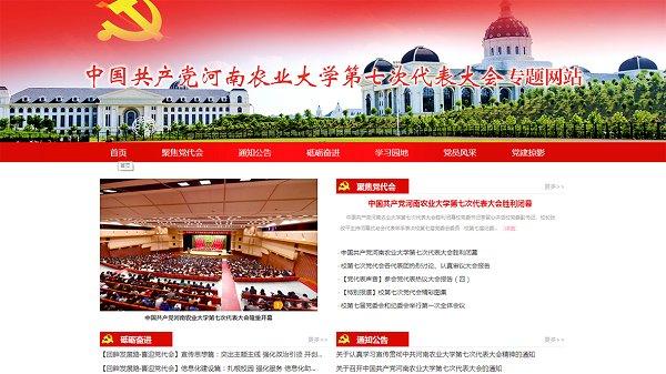 图片新闻-河南农业大学校报电子版
