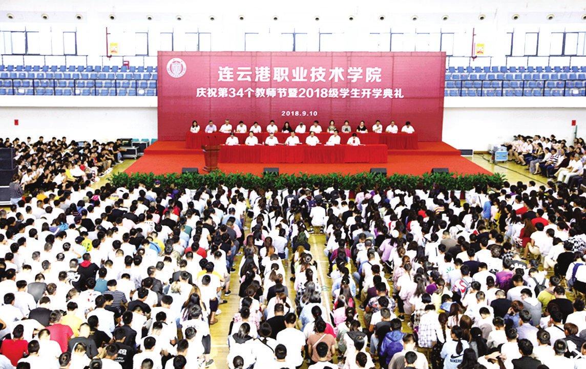 图片新闻-连云港职业技术学院校报电子版