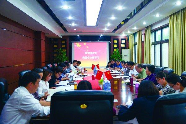 我校党委中心组集中学习习近平总书记在全国教育大会和全国宣传思想会议上的讲话精神