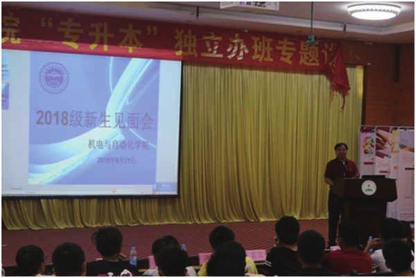 学校机电与自动化学院召开2018级新生专业介绍会