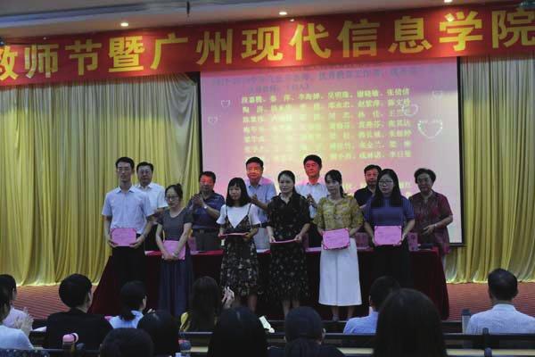 学校召开庆祝第34个教师节暨表彰大会