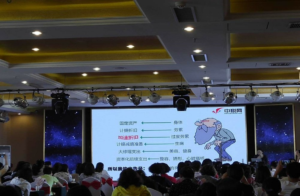 【简讯】集团财务参加企业财报涉税风险透视培训
