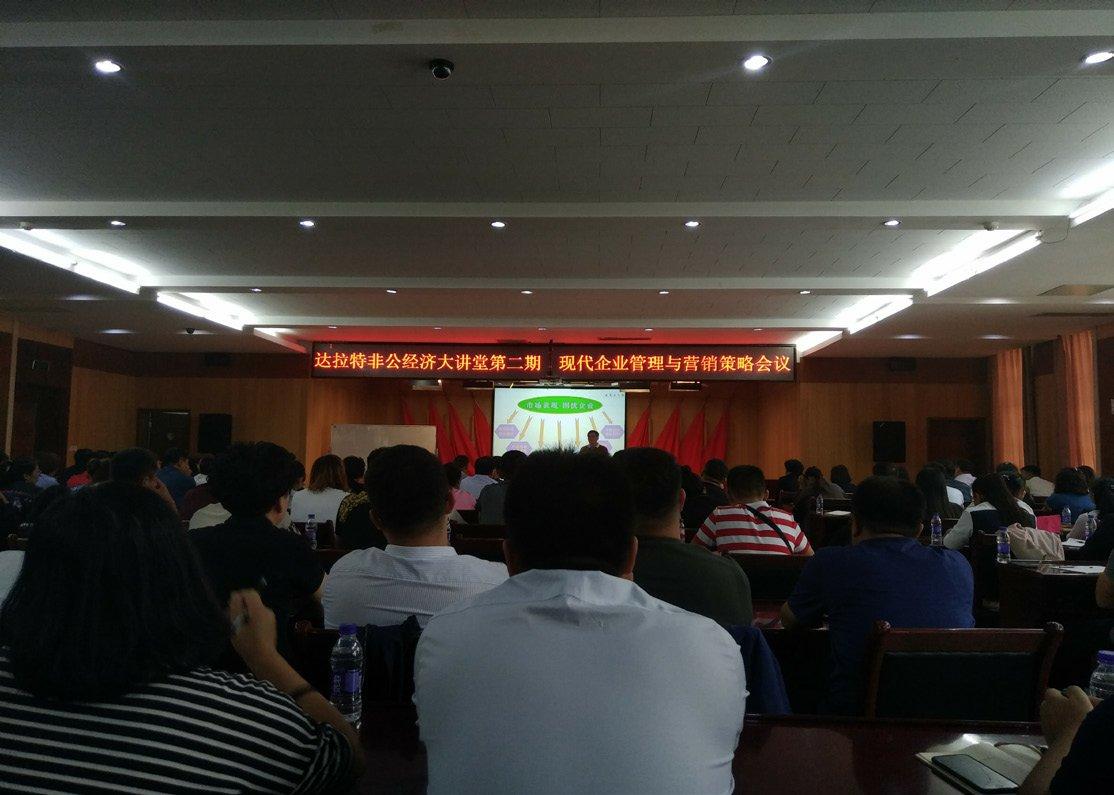 集团员工聆听达拉特旗非公经济大讲堂第二期专题讲座