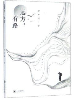 《远方, 有路》 :-中南大学校报电子版