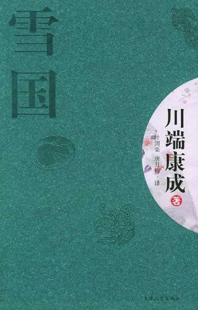 《雪国》-台州学院校报电子版
