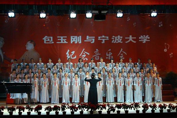 包玉刚与宁波大学纪念音乐会-宁波大学校报电子版