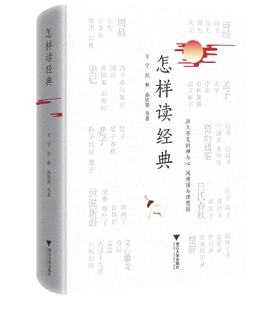 荐读-浙江大学校报电子版