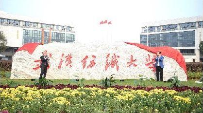 学校举行校名石等校园文化景观揭幕仪式-武汉纺织大学校报电子版