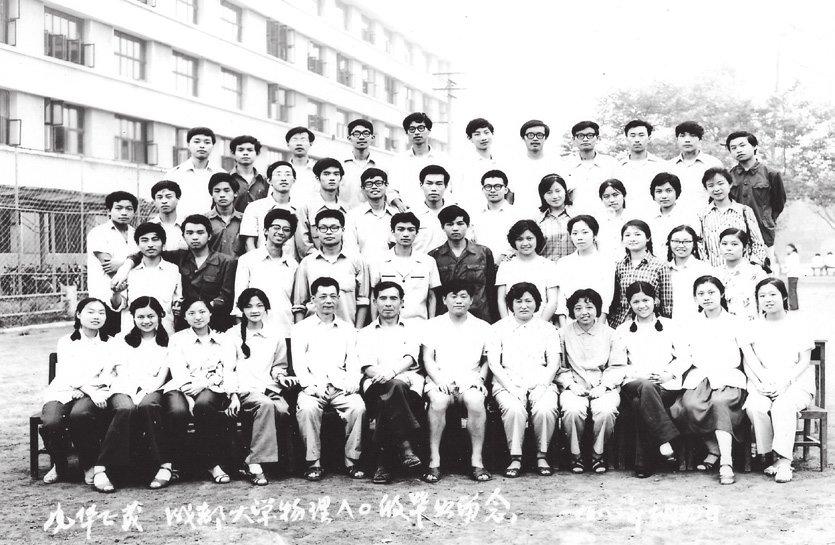 荷花池往事(连载②)-成都大学校报电子版