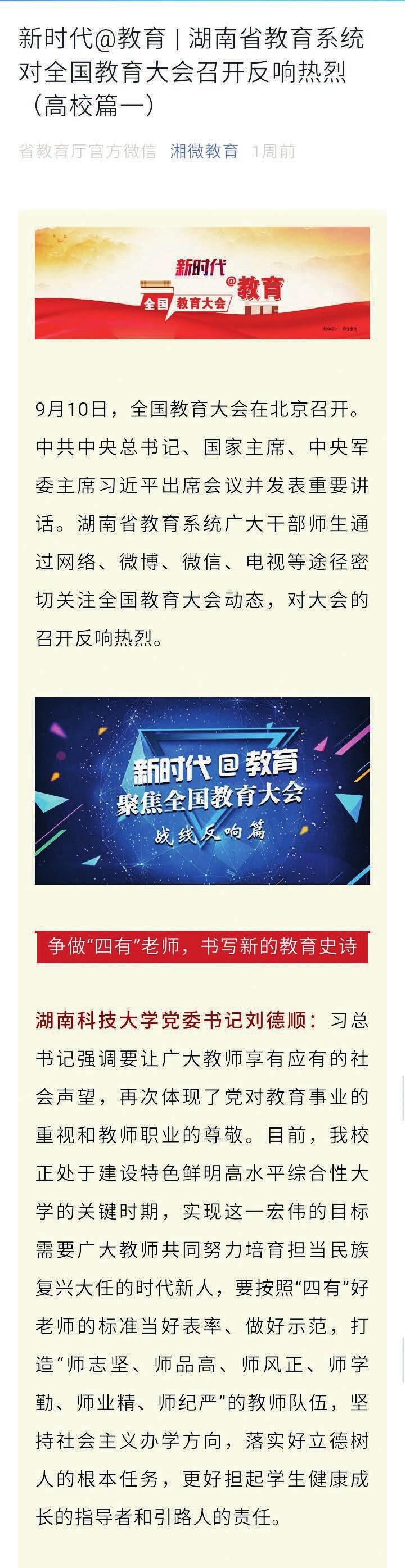 图片新闻-湖南科技大学校报电子版