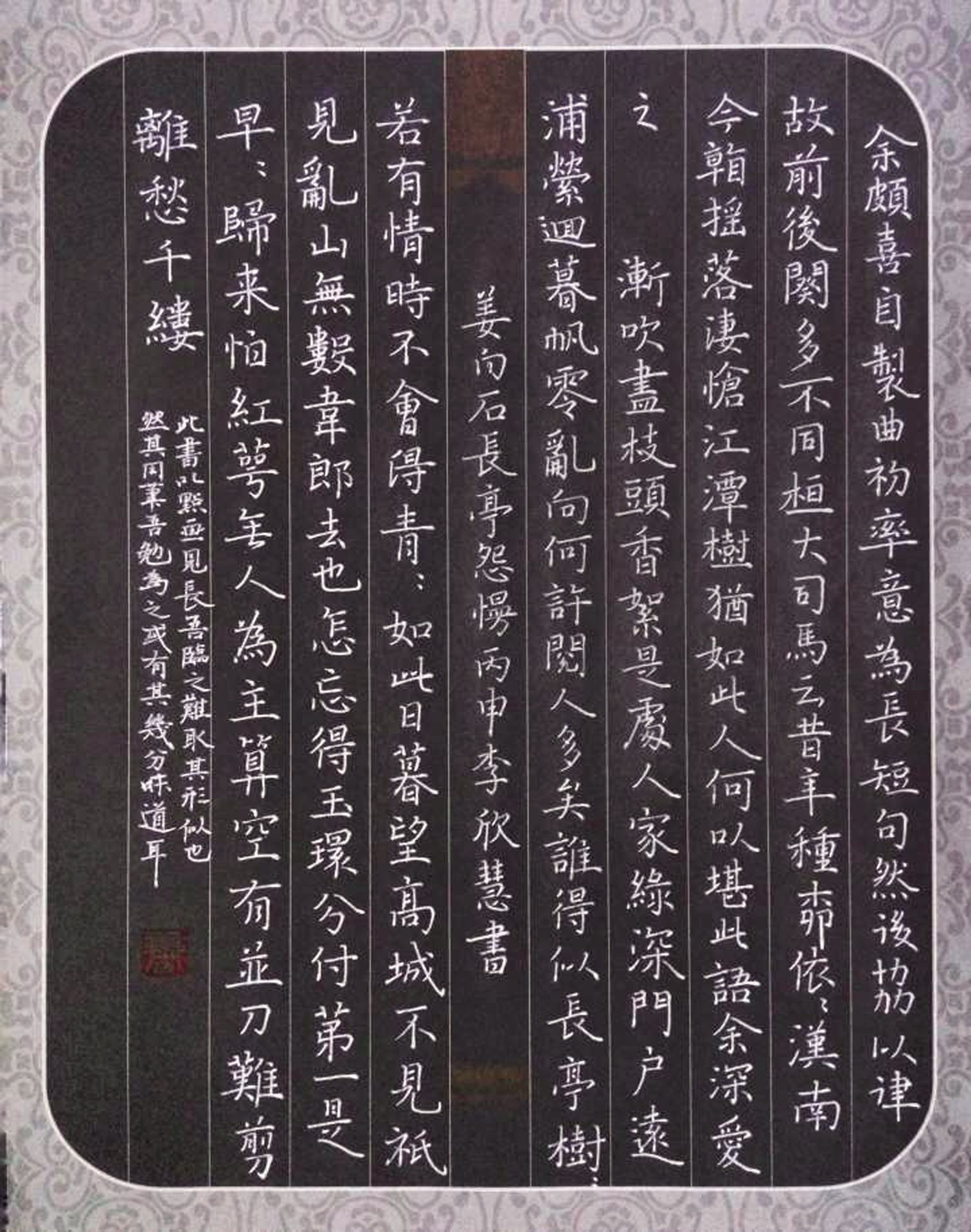 硬笔书法-湖南第一师范学院校报电子版