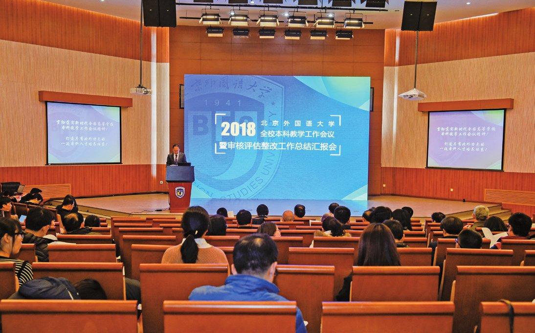 我校召开 2018 年度本科教学工作会议暨审核评估整改工作总结汇报会-北京外国语大学校报电子版