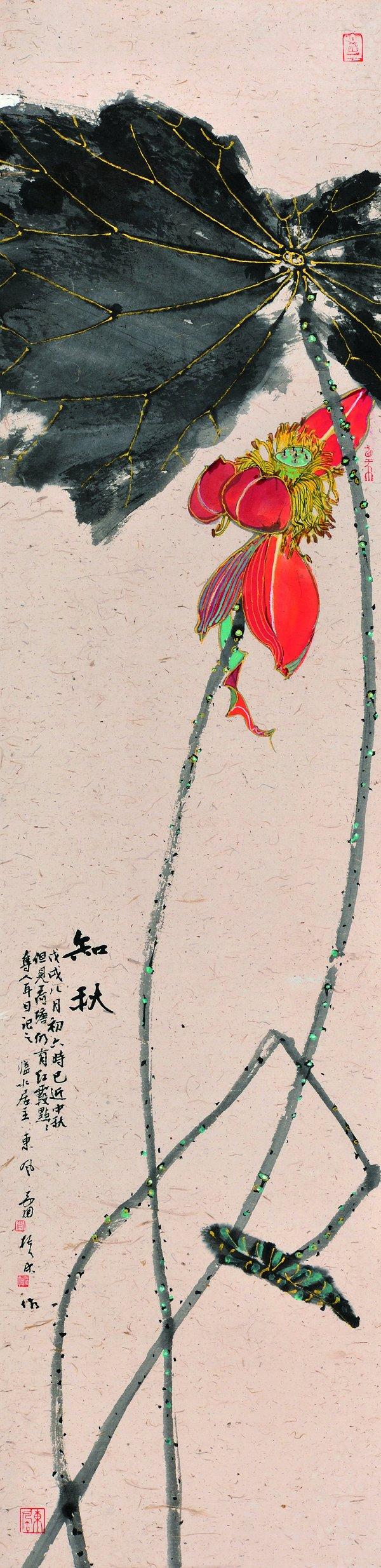 肖振中2018年中国画作品展选登-中南林业科技大学校报电子版