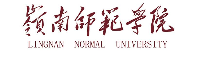 岭南师范学院