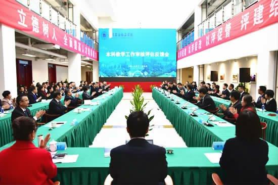 北京石油化工学院本科教学工作审核评估举行