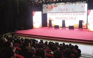 学校举办庆祝改革开放40周年电影展映暨校园影院首映式