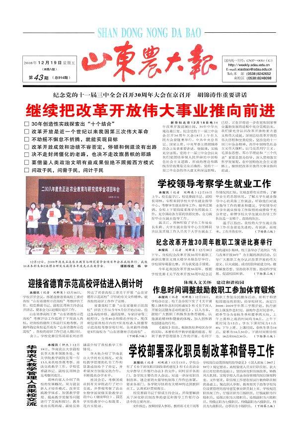 图片新闻-山东农业大学校报电子版