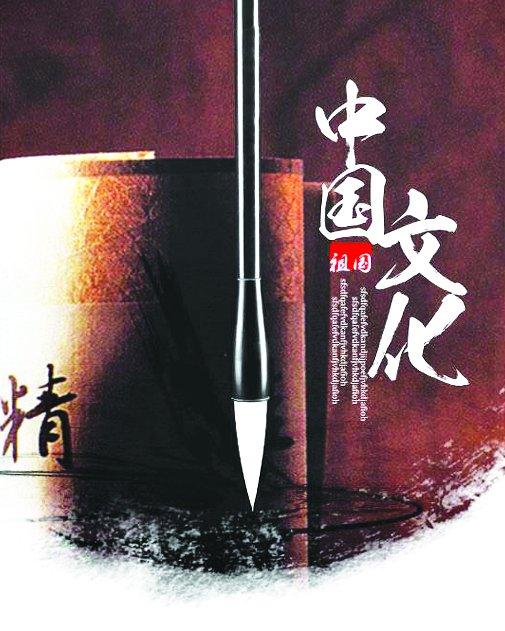 关 于 文 化―――《文化苦旅》读后感-郑州财经学院校报电子版