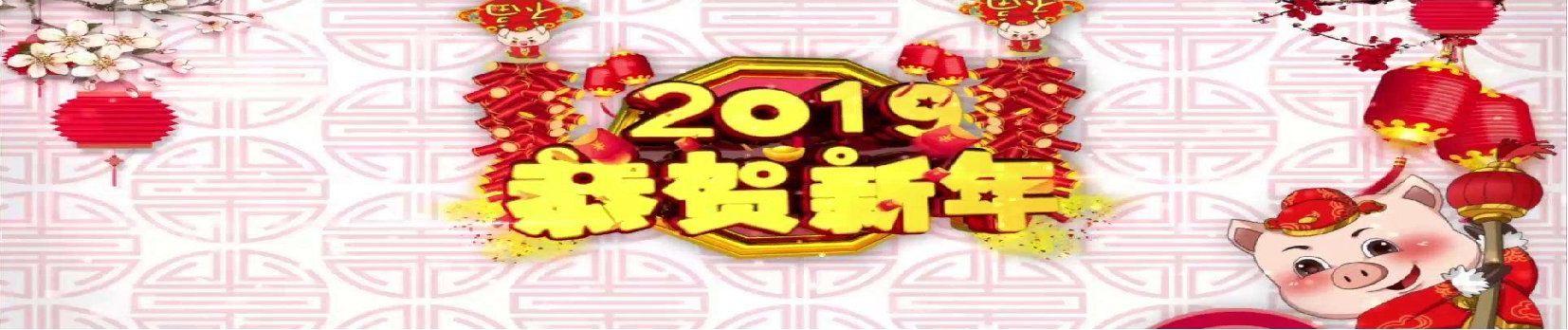 新 年 贺 词