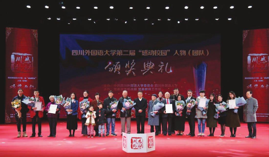"""四川外国语大学第二届""""感动校园""""人物(团队)颁奖典礼举行"""