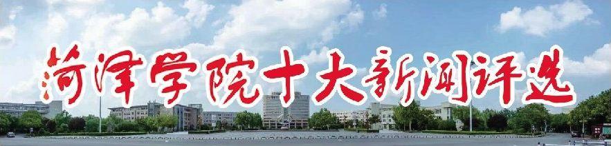 图片新闻-菏泽学院校报电子版