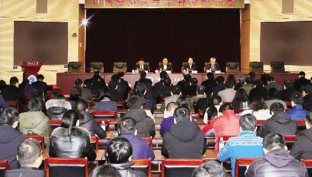 田辉同志任中国海洋大学党委书记
