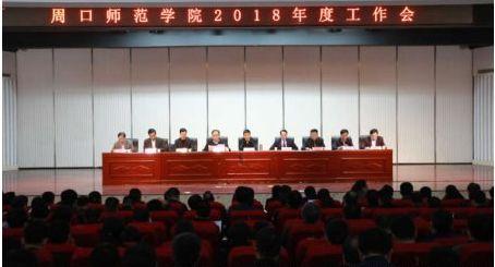 学校召开2018年工作会议安排部署全年工作