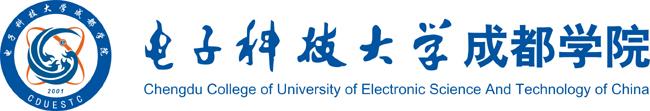 電子科技大學成都學院