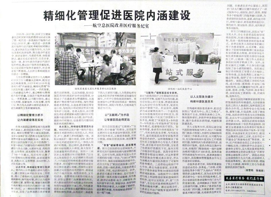 精细化管理促进医院内涵建设——航空总医院改善医疗服务纪实