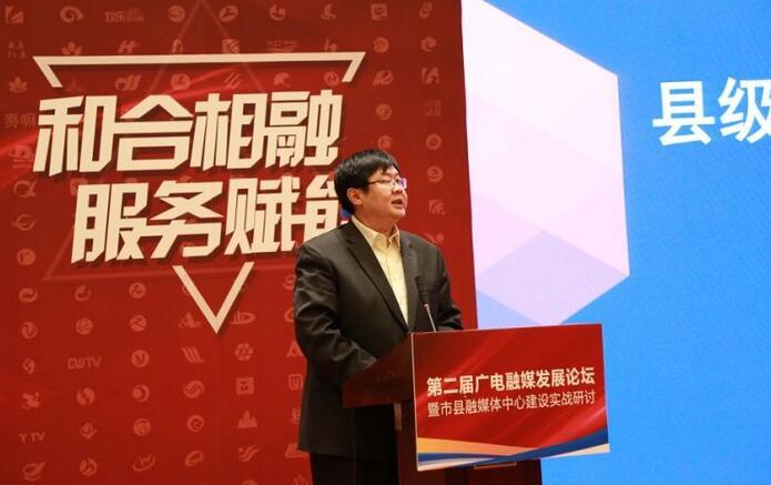 宋建武:县级融媒体中心建设要重点在移动端做增量